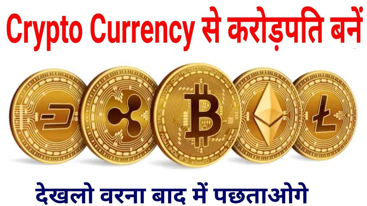 How to become a Millionaire Crypto Currency   क्रिप्टो करेंसी से करोड़पति बने   #Hindivideoguru