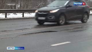 Смоляне делятся видео с опасного участка Минского шоссе