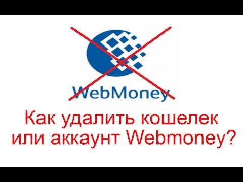 Как удалить webmoney аккаунт