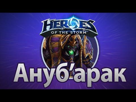 видео: heroes of the storm — Ануб'арак