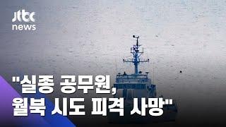 연평도 실종 공무원, 월북 시도 중 피격 사망 추정 / JTBC 아침&