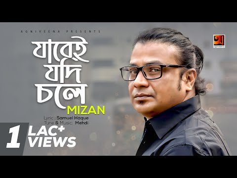 Jabei Jodi Chole  Mehdi Ft Mizan  Mehdi Mix 1  Eid Song 2018  Lyrical Video  ☢☢ Exclusive ☢☢