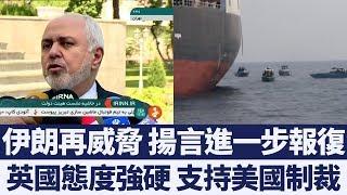 英國態度強硬 德法立場綏靖 伊朗再挑戰核協議|新唐人亞太電視|20190803