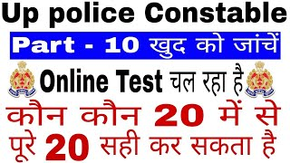 Mock Test for up police Constable, Up police Constable Mock test,  Test चल रहा है खुद को जांचें