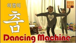 이것이 춤이란 말인가? l 갑자기 흥이난 댄싱머신 재이와 지수 l 아이돌 재이와 지수