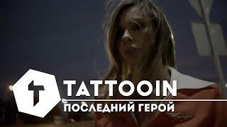 Смотреть клип Tattooin - Последний Герой