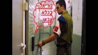 נוריאל - בכלא צבאי