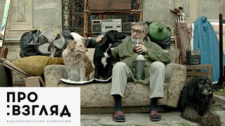 Шедевр / Mi Obra Maestra - русский трейлер (2018) 16 +