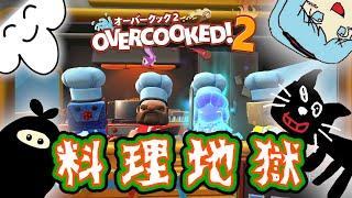 【4人実況】協調性のある俺達がクリスマス料理に挑戦!【オーバークック2:OVE…