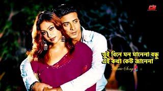 Tui Bine Mon Manena   তুই বিনে মন মানেনা বন্ধু   Shakib Khan&Popy   Jomoj Movie Song