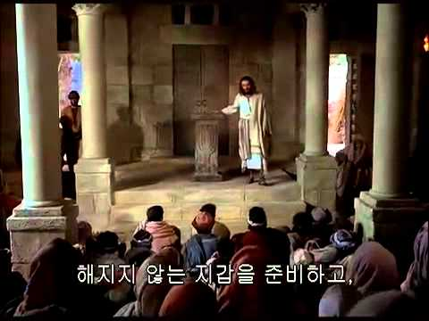 The Jesus Film (Korean Version with Subtitles)