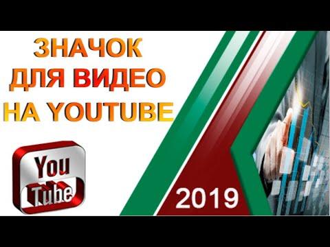 Кликабельный значок для видео на YouTube | Как сделать превью для видео.