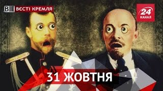 Вєсті Кремля. Царська порнографія