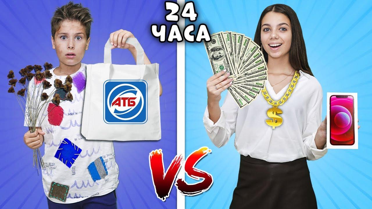 24 часа БОГАТЫЙ школьник VS БЕДНЫЙ на 1 сентября челлендж Fast Sergey