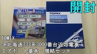 鉄道模型Nゲージ JR北海道733-3000系エアポート 基本・増結セット【開封動画】