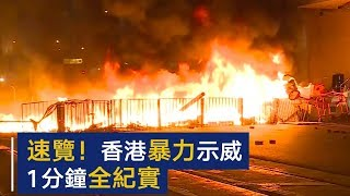 A complete rundown of violent protests in HK on August 31 | CCTV