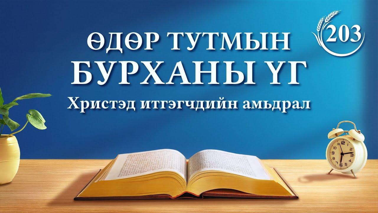 """Өдөр тутмын Бурханы үг   """"Байлдан дагуулалтын ажлын дотоод үнэн (4)""""   Эшлэл 203"""