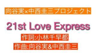 向谷実×中西圭三 21st Love Express