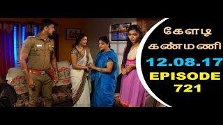 Keladi Kanmani Sun Tv Episode  721 12/08/2017