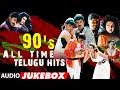 Gambar cover 90's All Time Telugu Hits Songs Jukebox | Old Telugu Hit Songs | Tollywood 90's Hit Songs