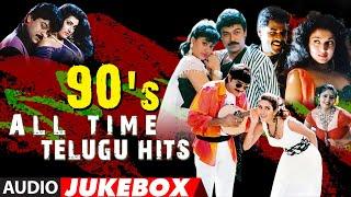 90's All Time Telugu Hits Audio Songs Jukebox | Old Telugu Hit Songs | Tollywood 90's Hit Songs