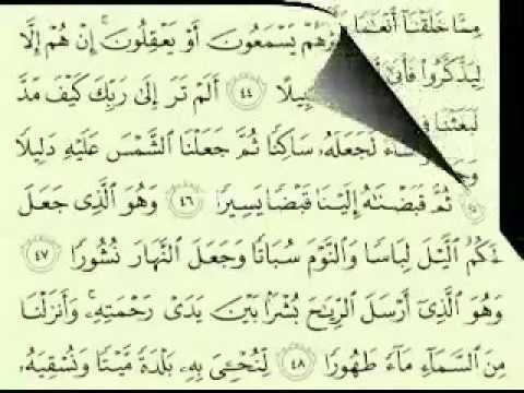 الأرشيف 10 14 18 القرآن الكريم 2