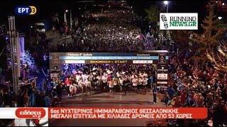 ρεπορτάζ ΕΡΤ3 Νυχτερινός Ημιμαραθώνιος Θεσσαλονίκης 2017