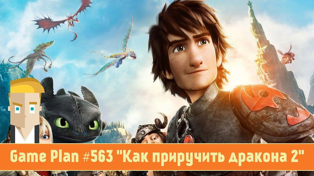 Кадры из фильма смотреть все серии мультфильм как приручить дракона