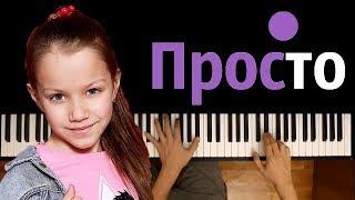 VIKI SHOW - Просто (Вики Шоу)  ● караоке | PIANO_KARAOKE ● ᴴᴰ + НОТЫ & MIDI #ВикаОцени