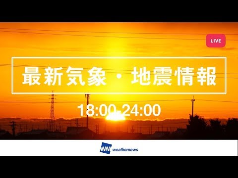 【LIVE】 最新地震・気象情報 ウェザーニュース SOLiVE24 イブニング・ムーン(2018.2.19 18:00-24:00)
