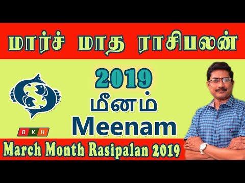 March Month Rasi Palan 2019 Meenam | மீனம் ராசி 2019 மார்ச் மாத ராசிபலன் 2019