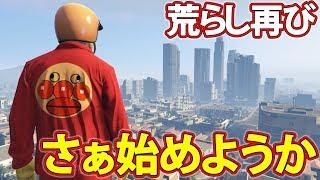 【GTA5】帰って来た山田(60万人突破記念スペシャル的な) thumbnail