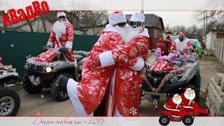Новый год в Барановичах. Деды морозы на квадроциклах. Супер!!!!