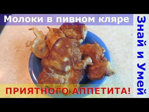 Обалденный рецепт: молоки в кляре. Как приготовить молоки лососёвых рыб в пивном кляре