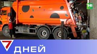 """""""Салават Купере"""" с видом на казанский мусоросжигательный завод. 7 дней - ТНВ"""