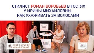 Как ухаживать за волосами? Советы стилиста. Роман Воробьев в гостях у Ирины Михайловны.