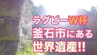 【日本の世界遺産】ラグビーW杯2019で盛り上がる釜石市にある世界遺産 World Heritage Site in Kamaishi City (Rugby World Cup 2019)