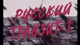 """""""Русский транзит"""", фильм 1994 года, 1 серия."""