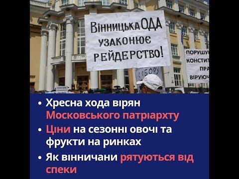 20 хвилин — Новини Вінниці: Хресна хода Московського патріархату та ціни на вінницькому ринку