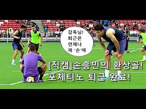 [직캠]손흥민! 훈련 중 골로 포체티노에 답하다
