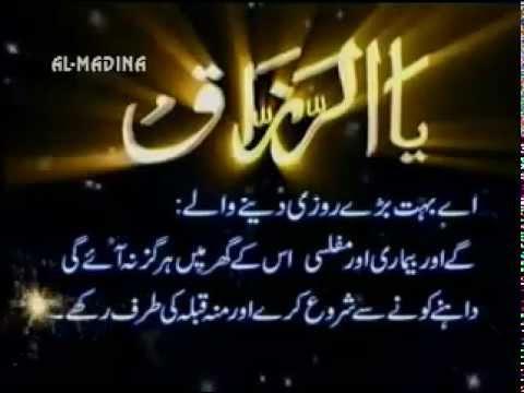99 NAMES OF ALLAH IN URDU TRANSLATION   YouTube   YouTube