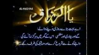 99 NAMES OF ALLAH IN URDU TRANSLATION   YouTube   YouTube