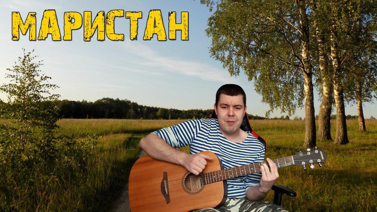 Армейские песни Маристан ОТЛИЧНАЯ ПЕСНЯ