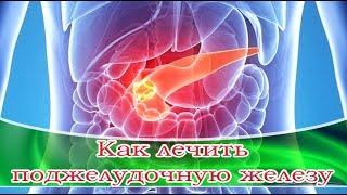 ➤ Как лечить поджелудочную железу ➤