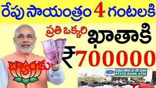 రేపు సాయంత్రం 4 గంటల నుండి ప్రతి ఒక్కరి ఖాతాకి 70,000 వస్తాయి..వెంటనే వెళ్ళి తీసుకోండి | Modi Scheme