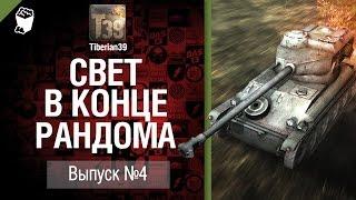 Свет в конце рандома №4: AMX 12 t - от Tiberian39 [World of Tanks]