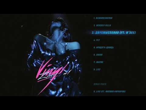 Zivert - Двусмысленно Feat. Mdee | Vinyl 1
