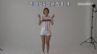 두산베어스 응원단의 빙구미 넘치는 프로필 촬영 현장! (02.21)