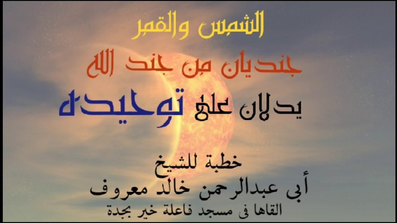 الشمس والقمر جنديان من جند الله يدلان على توحيده || خطبة للشيخ أبي عبدالرحمن خالد معروف ١٤٤١/٥/١هجري