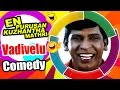 En Purushan Kuzhandhai Maadhiri Tamil Movie Comedy Part 1 | Vadivelu Comedy Scenes | Livingston